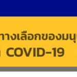 อาชีพเสริม ทางเลือกของมนุษย์เงินเดือน ในช่วงวิกฤต COVID-19