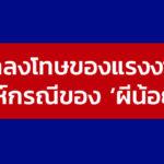 ความผิดและบทลงโทษของแรงงานผิดกฎหมาย: วิเคราะห์กรณีของ 'ผีน้อยเกาหลี'
