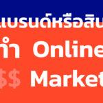 ทำให้คนรู้จักแบรนด์หรือสินค้าของคุณด้วยการทำ Online Marketing