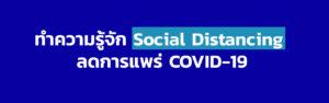 ทำความรู้จัก Social Distancing ลดการแพร่ COVID-19