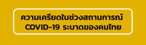ความเครียดในช่วงสถานการณ์ COVID-19 ระบาดของคนไทย
