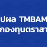 สรุปผล TMBAM ปิด 2 กองทุนตราสารหนี้