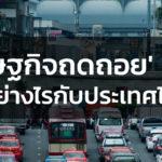 'ภาวะเศรษฐกิจถดถอย' คืออะไร? ส่งผลกระทบอย่างไรกับประเทศไทยในปี 2020