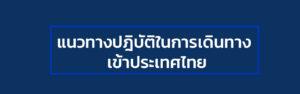 แนวทางปฎิบัติในการเดินทาง เข้าประเทศไทย