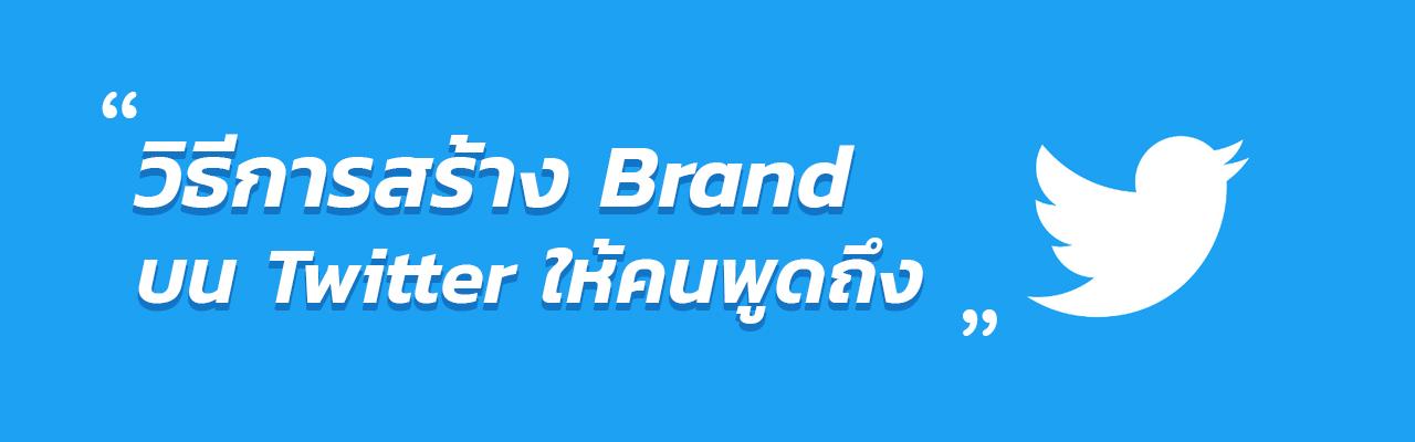 วิธีการสร้าง Brand บน Twitter ให้คนพูดถึง