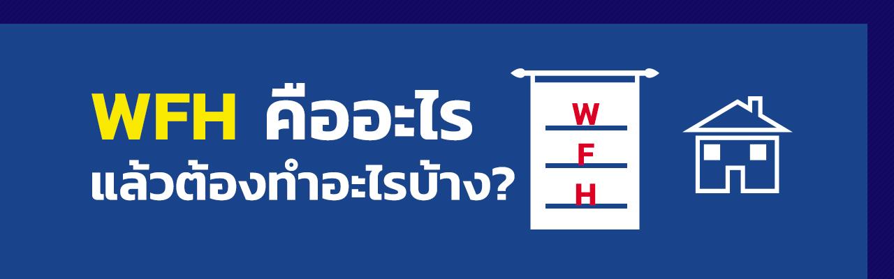 WFH คืออะไร แล้วต้องทำอะไรบ้าง?
