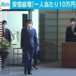 ญี่ปุ่น เตรียมแจกเงินให้กับประชาชนคนละ 100,000 เยน