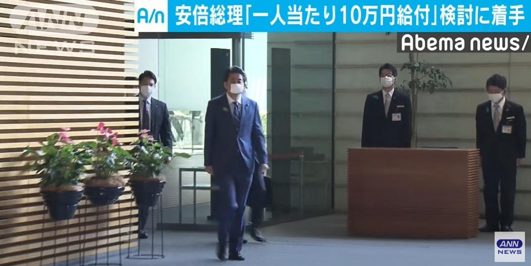 ญี่ปุ่นเตรียมแจกเงินเยียวยา ประชาชน