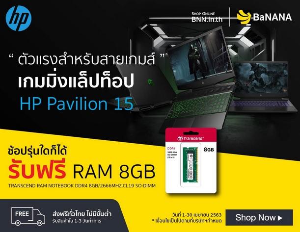 HP Pavillion 15 จาก Banana IT