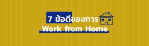7 ข้อดีของการ Work from Home