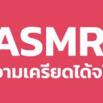 ASMR บำบัดความเครียดได้จริงหรือ?