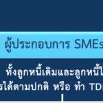 รวมสินเชื่อสำหรับผู้ประกอบการ SMEs จากทุกธนาคาร