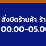 กรุงเทพฯ สั่งปิดร้านค้า ร้านสะดวกซื้อ 00.00-05.00