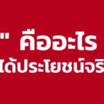 """""""CPTPP"""" คืออะไร ประเทศไทยได้ประโยชน์จริงหรือ?"""