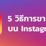 5 วิธีการขายสินค้าบน Instagram