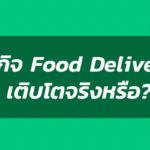 ธุรกิจ Food Delivery เติบโตจริงหรือ?