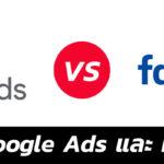เปรียบเทียบข้อดี Google Ads และ Facebook Ads ให้เห็นชัดๆ