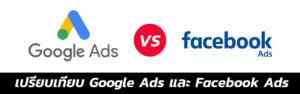 เปรียบเทียบ Google Ads และ Facebook Ads