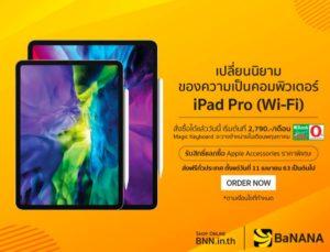 สั่งซื้อ iPad Pro ผ่าน Banana IT