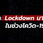 กรณีศึกษา: Lockdown นานแค่ไหน? ในช่วงโควิด-19