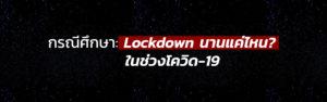 กรณีศึกษา: Lockdown นานแค่ไหน? หลังจากโควิดจบลง