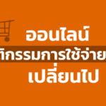 ออนไลน์ ทำให้พฤติกรรมการใช้จ่ายของคนไทย เปลี่ยนไป