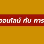 การเรียนออนไลน์กับการศึกษาไทย