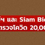 กรมวิทย์ฯ และ Siam Bioscience มอบชุดตรวจโควิด 20,000 ชุด!