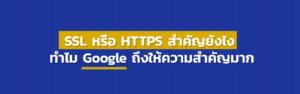 SSL หรือ HTTPS สำคัญยังไง ทำไม Google ถึงให้ความสำคัญมาก
