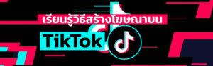 เรียนรู้วิธีสร้างโฆษณาบน TikTok
