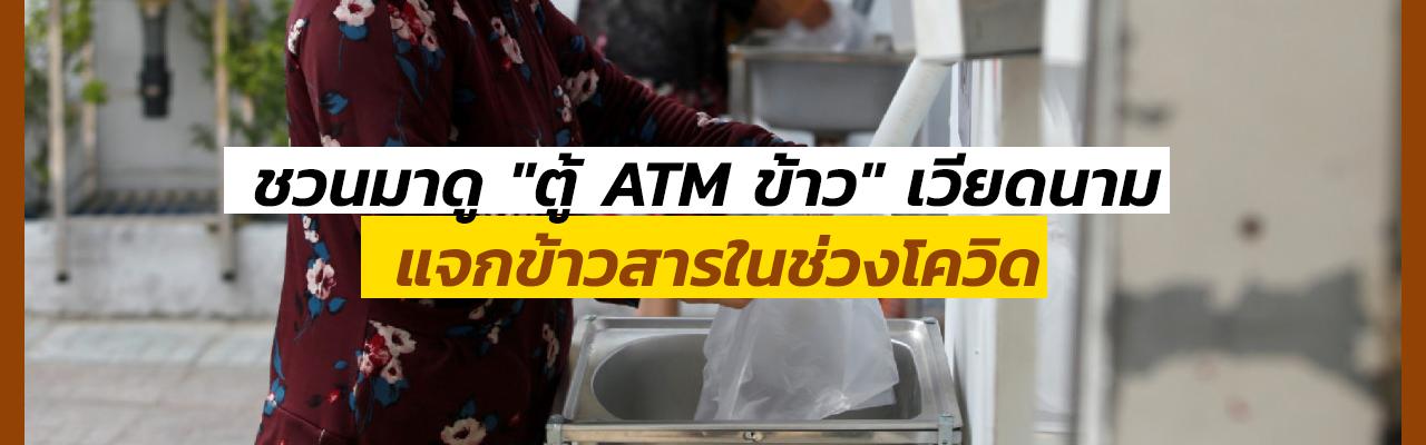 """ชวนมาดู """"ตู้ ATM ข้าว"""" เวียดนาม แจกข้าวสารในช่วงโควิด"""
