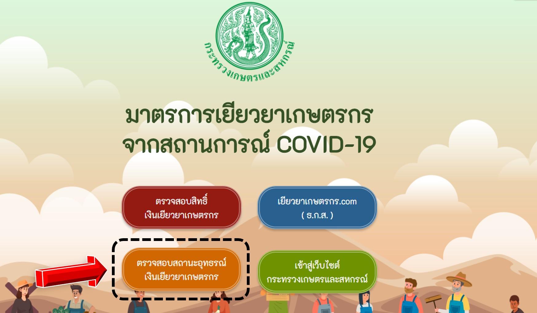 ยื่นอุทธรณ์เงินเยียวยาเกษตรกรไทย