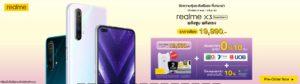 โปรโมชั่นสั่งจอง Realme X3 SuperZoom