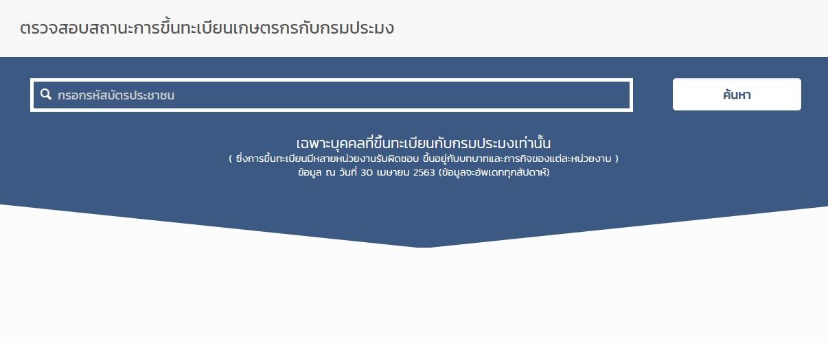 เงินเยียวยา ชาวประมงไทย