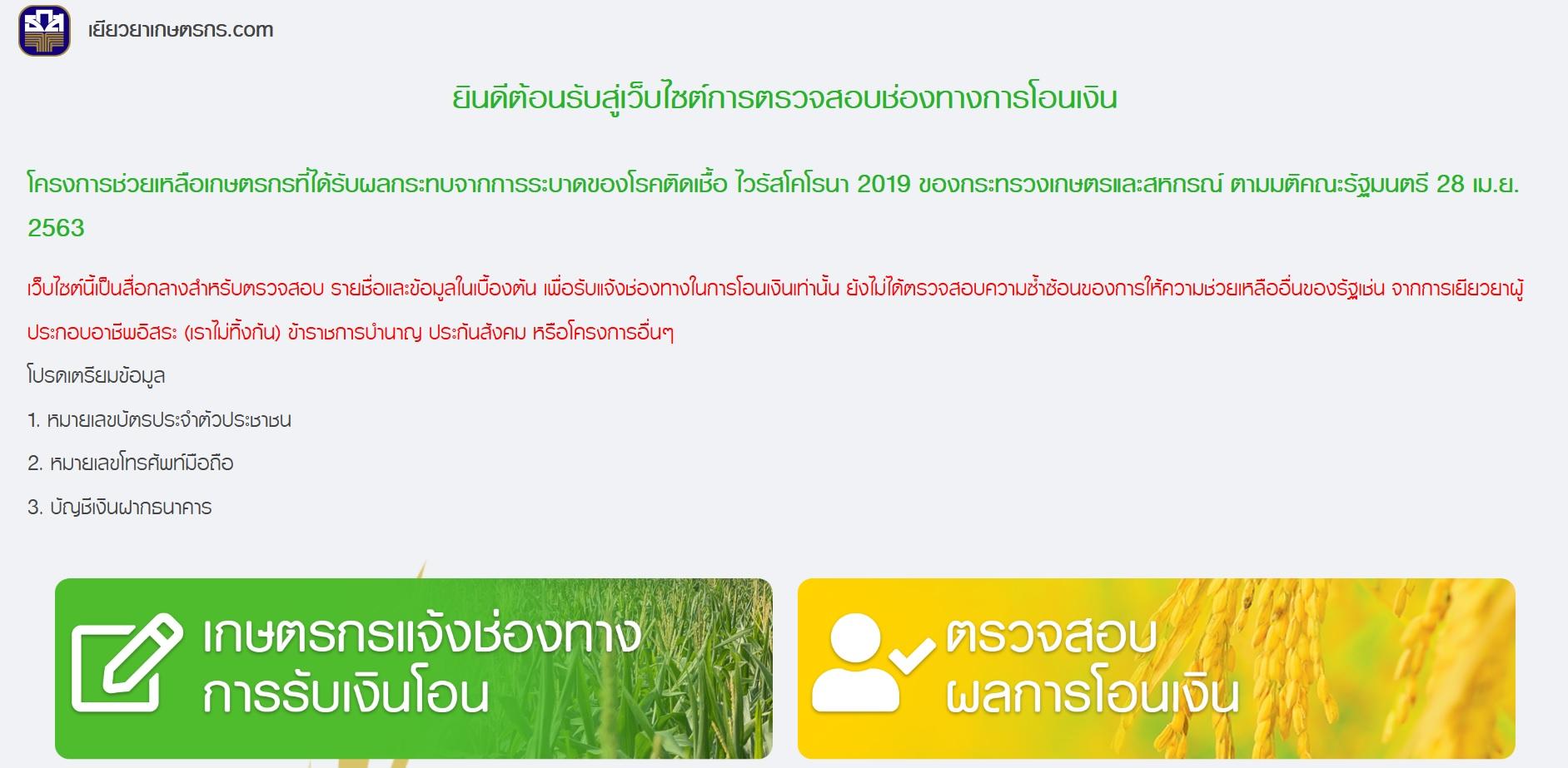 ช่องทางในการตรวจสอบ เยียวยาเกษตรกร