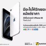 โปรสั่งจอง iPhone SE 2020 รับสิทธิ์ผ่อน 0% นาน 10 เดือน