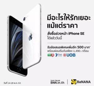 โปรโมชั่น สั่งจอง iPhone SE 2020