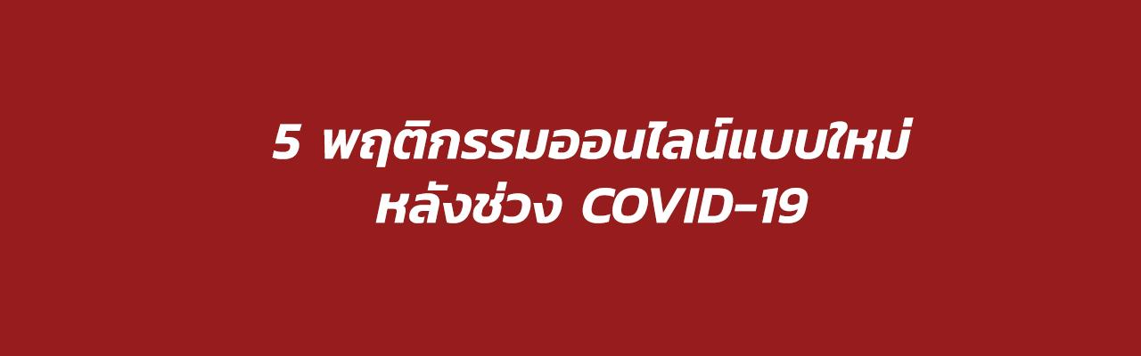 5 พฤติกรรมออนไลน์แบบใหม่หลังช่วง COVID-19