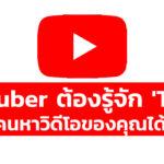 YouTuber ต้องรู้จัก 'Tags' ช่วยให้คนหาวิดีโอของคุณได้ง่ายขึ้น