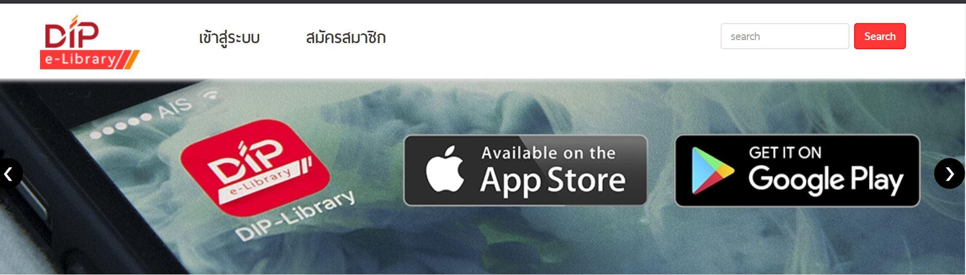 'DIP e-Library' ให้ข้อมูลความรู้ เข้าไปอ่านฟรี!