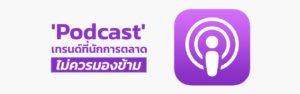 'Podcast' เทรนด์ที่นักการตลาดไม่ควรมองข้าม