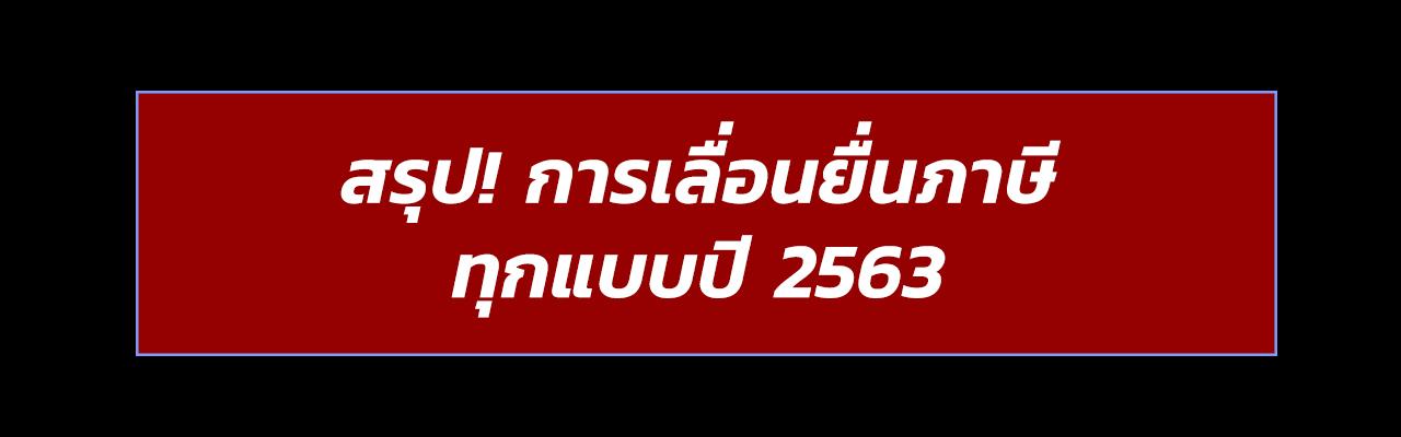 สรุป! การเลื่อนยื่นภาษีทุกแบบปี 2563