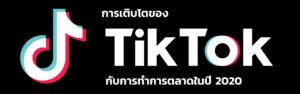 การเติบโตของ TikTok กับการทำการตลาดในปี 2020
