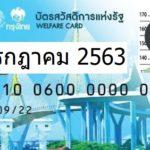 บัตรคนจน เดือนกรกฎาคม 2563 เงิน 3,000 บาท เข้าวันไหน