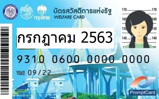บัตรคนจน กรกฎาคม 2563 เงินเข้า