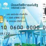 บัตรคนจน 1,000 บาท เข้าบัญชีวันไหน
