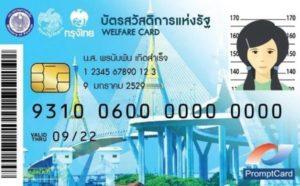 บัตรคนจน หรือ บัตรสวัสดิการแห่งรัฐ