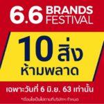 6.6 Brands Festival 10 อย่างที่ห้ามพลาดจาก Shopee