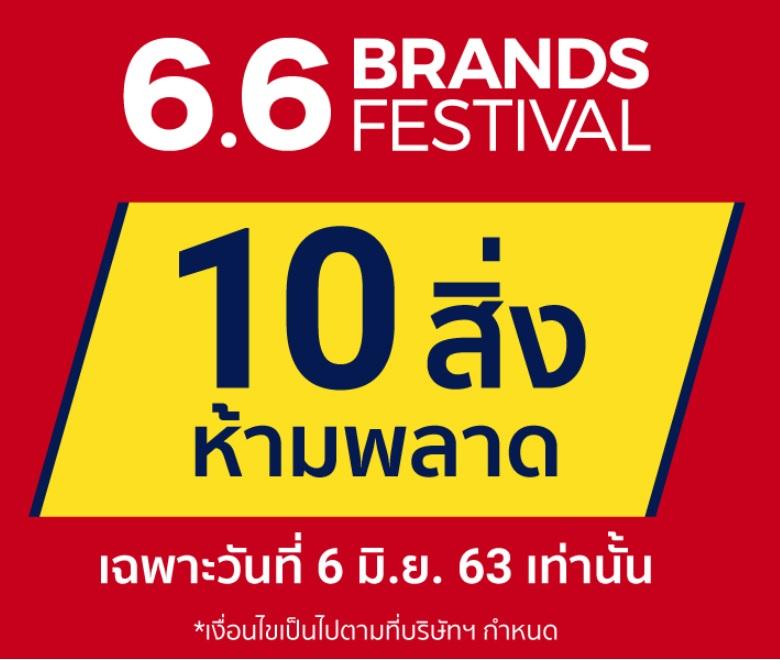Shopee 6.6 Brand Festival