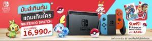 ของแถม New Nintendo Switch